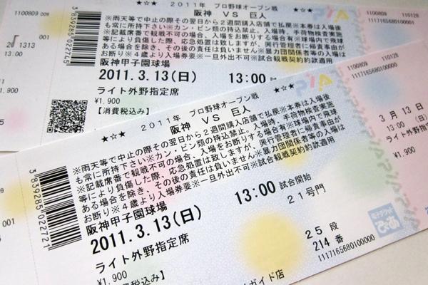 3月13日阪神巨人戦