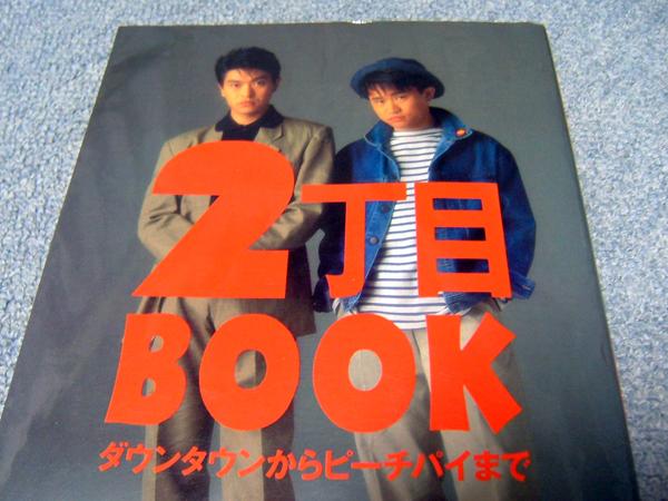 2丁目BOOK