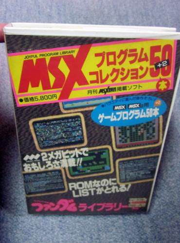 MSXプログラムコレクション