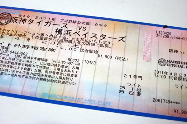 阪神横浜戦は雨天中止