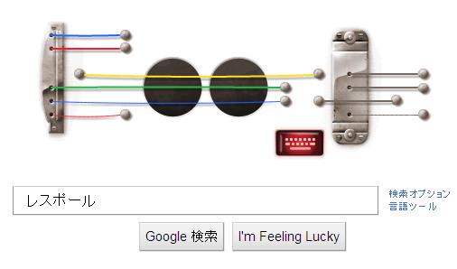 googleのレスポール