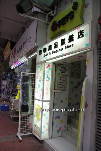 金魚ストリート「通菜街」